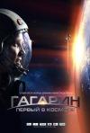 Гагарин первый в космосе с мифа по